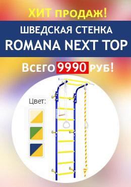 Шведская стенка ROMANA Next Top