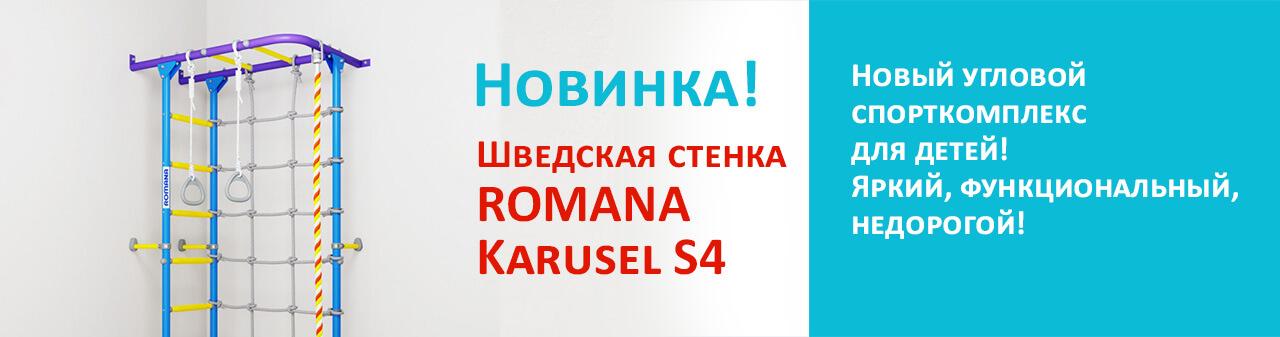Шведская стенка ROMANA Karusel S4